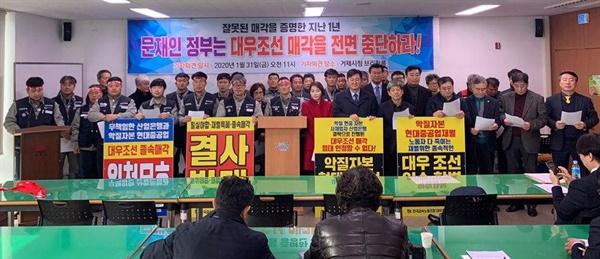 전국금속노동조합 대우조선지회, 대우조선해양 동종사 매각 반대 지역경제살리기 범거제시민대책위는 1월 31일 거제시청에서 기자회견을열었다.