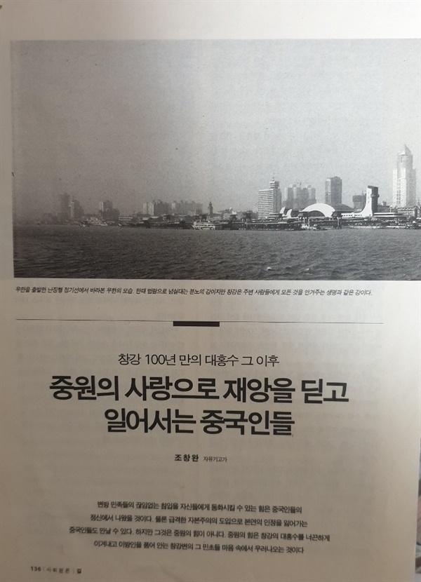 처음 우한을 다녀오고 쓴 르포기사 사진이 1998년 10월 우한 스카이라인이다. 지금은 완전히 달라졌다