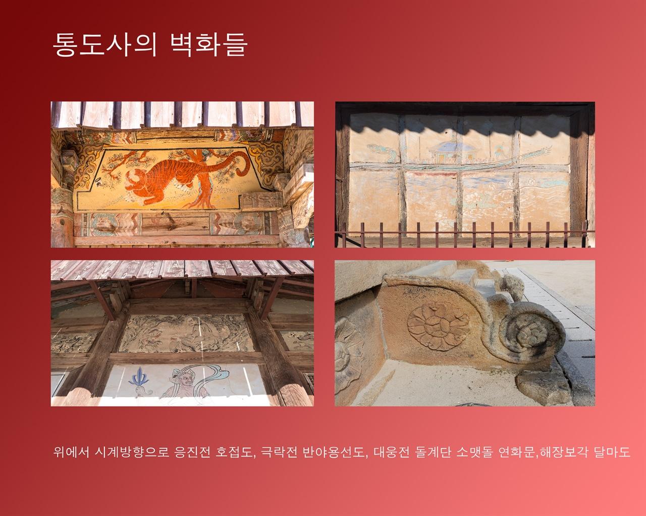 통도사 외벽의 벽화들  '불화의 보고'라 불리는 통도사에는 각 전각의 외벽에도 훌륭한 벽화들이 많이 그려져 있다.