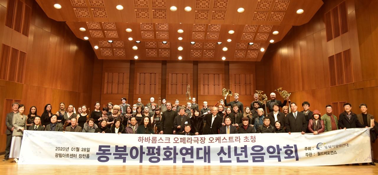 2020년 동북아평화연대 신년음악회 행사를 준비했던 동북아평화연대 준비단 및 러시아 하바롭스크 오페라극장 오케스트라 연주자들이 함께 사진을 찍었다