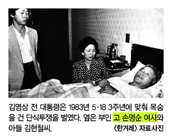 생존해 있는 손명순 여사를 고인으로 표기한 2019년 2월 18일자 <한겨레>