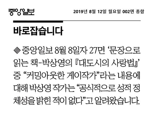 """성적 지향을 밝힌 적이 없는 작가를 """"커밍아웃한 게이 작가""""로 소개했다가 바로잡은 <중앙일보>"""