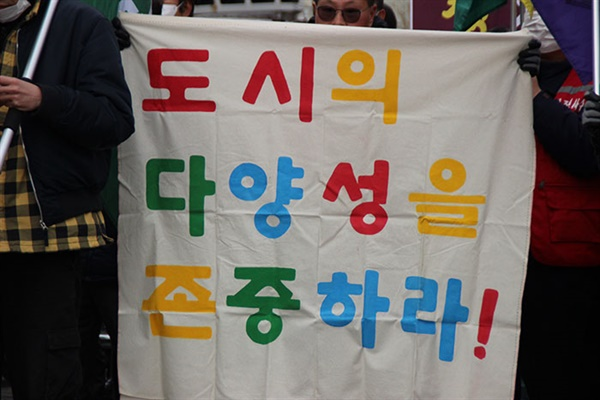 한 참가자가 무명천에 '도시의 다양성을 존중하라'는 글귀를 새겨 놓았다.
