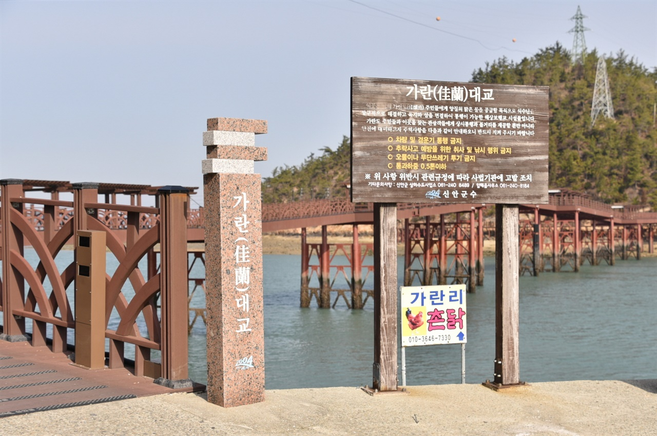 압해도와 가란도 사이에 놓인 목교 압해도와 가란도 사이의 폭은 200m에 불과하다. 지난 2013년 두 섬 사이에 목교가 놓여 자유롭게 사람이 왕래할 수 있게 됐다.