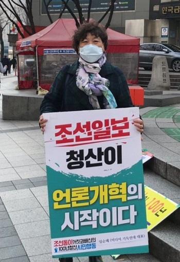 1인시위 임순혜 표현의자우 공대위 운영위원장이 31일 오전 조선일보 앞에서 1인시위를 하고 있다.