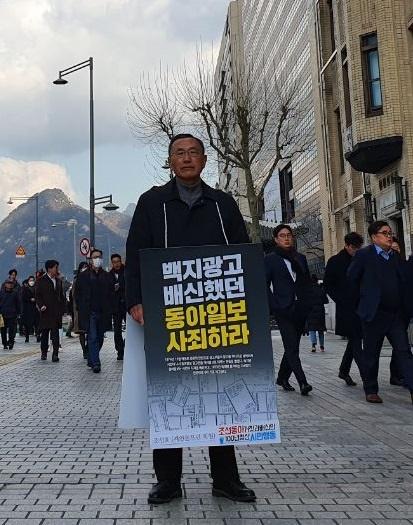 1인시위 조성호 새언론포럼 회원이 31일 오전 동아일보 앞에서 1인시위를 하고 있다.