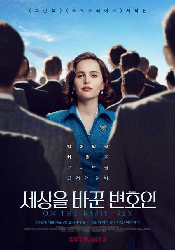 영화 <세상을 바꾼 변호인> 포스터