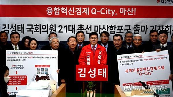 자유한국당 김성태 국회의원(비례대표)은 3일 오전 경남 창원시청 브리핑실에서 기자회견을 열어 '마산합포' 국회의원선거 출마를 선언했다.