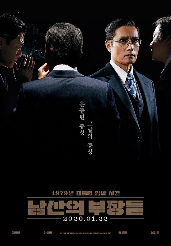 영화 <남산의 부장들> 포스터