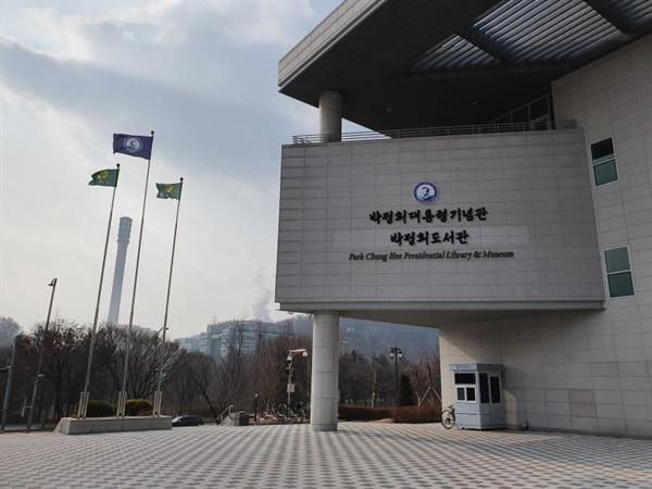 박정희대통령기념관·박정희도서관 외관