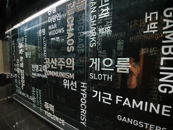 한국 사회의 혼란상을 압축적으로 표현한 전시물