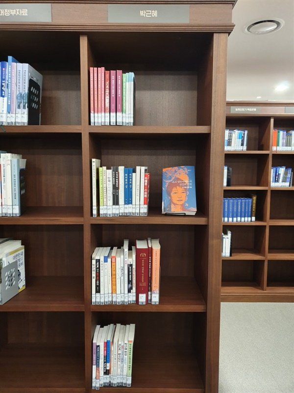박근혜 대통령에 관한 50여 권의 장서