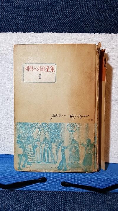 <셰익스피어 전집> 중 1권 김재남이 번역하고 휘문출판사에서 낸 <셰익스피어 전집> 중 1권. 책등이 바스러졌다.