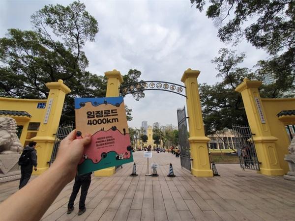 중산대학(노신기념관) 입구