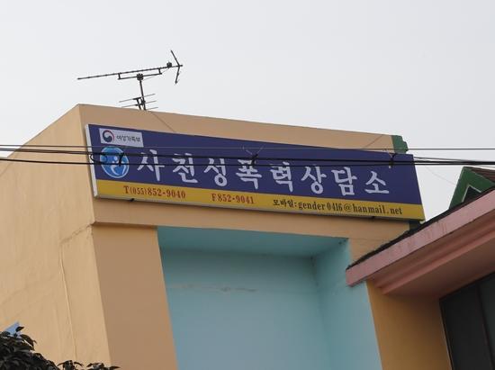 ▲ 사천성폭력상담소가 지난 1월 31일 폐업했다.