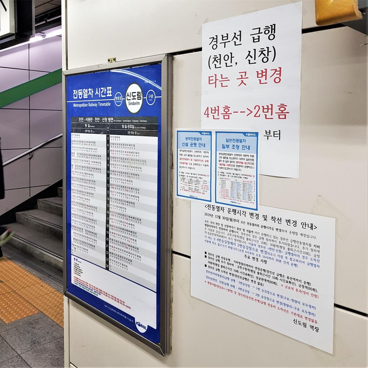 누더기가 되어버린 1호선 시간표. 서울 신도림역에 붙은 1호선 시간표 위에 여러 안내가 덧붙어 있다.