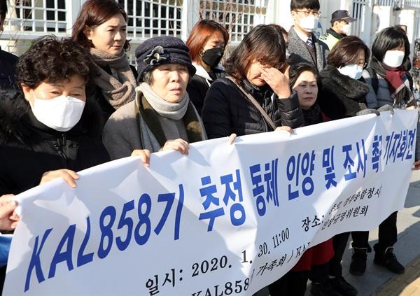 지난 1월 30일 KAL858기 가족회와 진상규명위원회가 정부서울청사 앞에서 KAL858기 추정 동체 인양 및 조사 촉구 기자회견을 하고 있다.