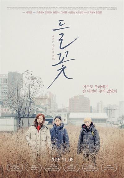 영화 <들꽃>의 공식 포스터.