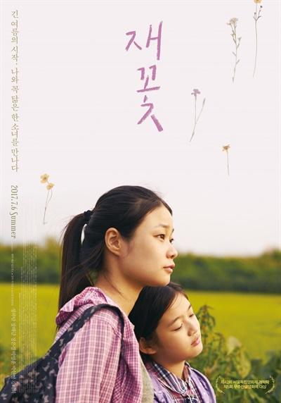 영화 <재꽃>의 공식 포스터.