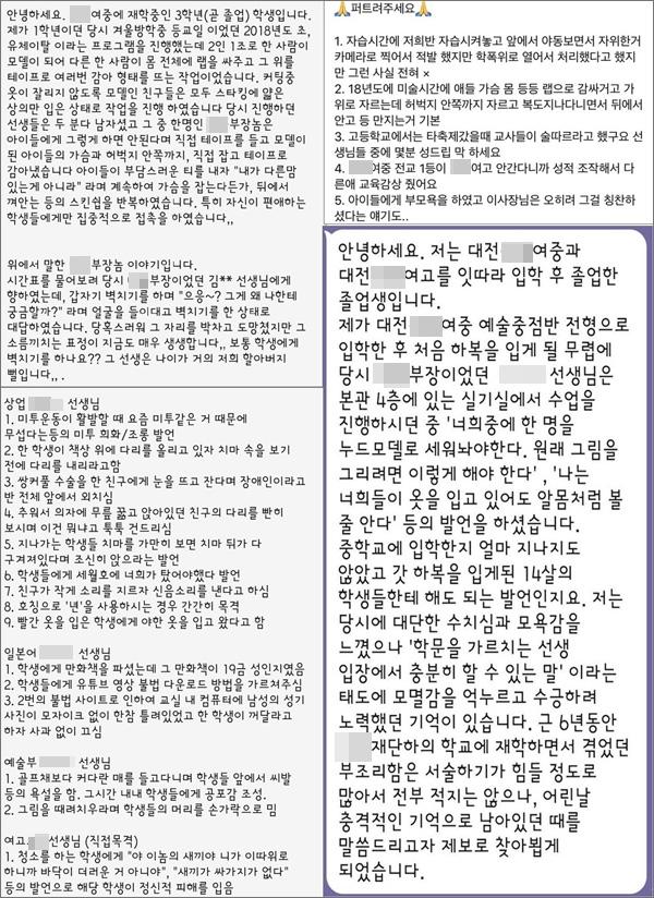 SNS를 통해서 쏟아지고 있는 대전S여중고 성비위 및 비리 사건 제보들 중 일부.