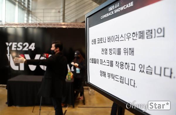 '이달의 소녀' 쇼케이스, 신종 코로나 바이러스 감염증 예방 5일 오후 서울 광진구 구천면로의 한 공연장에서 열린 이달의 소녀의 미니앨범 <해시(#)> 쇼케이스에서 진행요원들이 신종 코로나 바이러스 감염증 예방을 위한 활동을 하고 있다. 이달의 소녀의  팬쇼케이스는 신종 코로나 바이러스 감염증 확산으로 인한 팬들과 아티스트의 안전 및 건강을 위해 취소됐다.