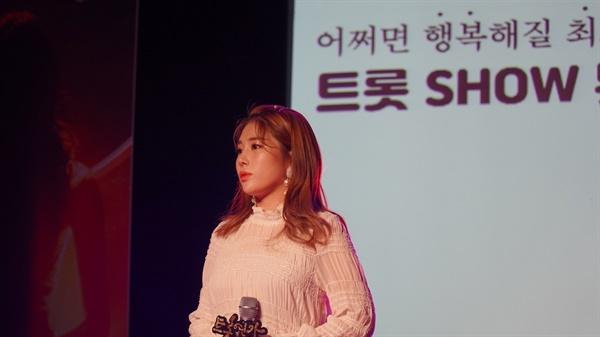 뮤지컬 <트롯연가> 제작발표회