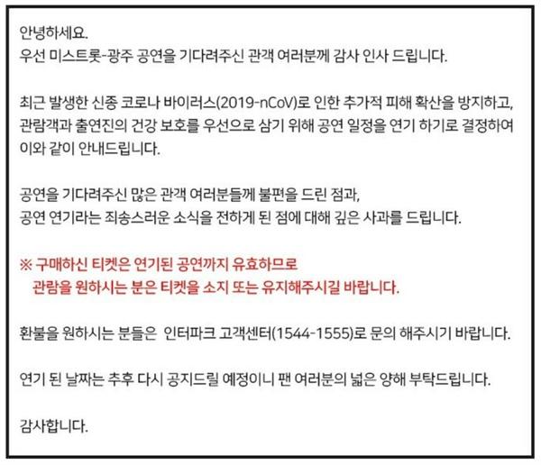 '미스트롯' 광주콘서트 연기 안내