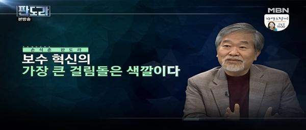 지난달 27일 MBN <판도라>에 출연한 언론인 손석춘