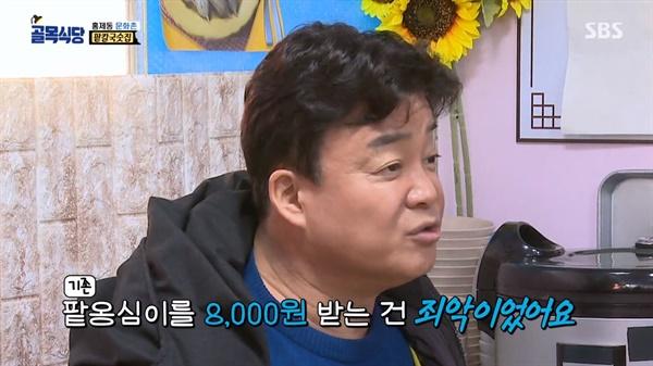 5일 방송된 SBS <백종원의 골목식당>의 한 장면
