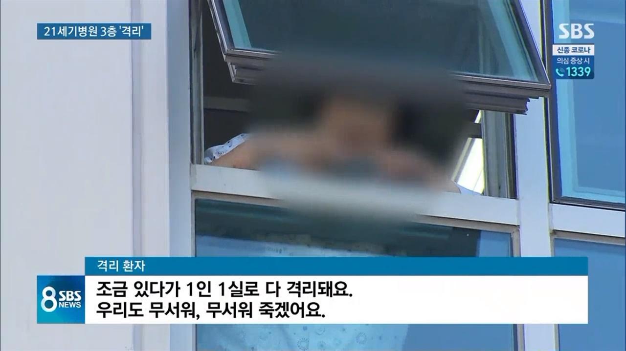 5일 SBS < 8뉴스 > 보도 중에서.