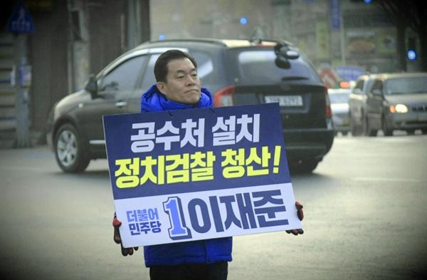 이재준 수원갑 민주당 예비후보