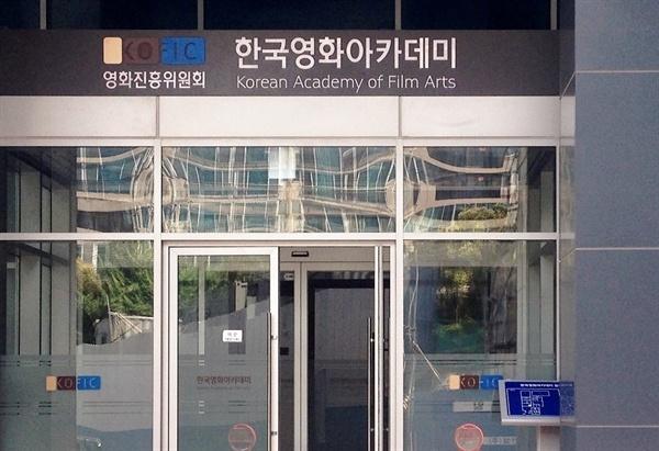 한국영화아카데미