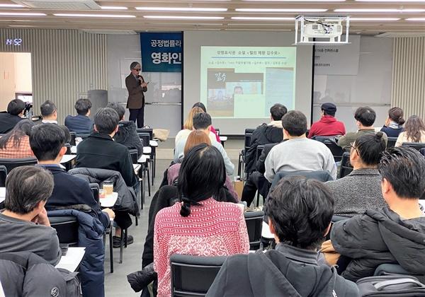 지난 1월 30일 영진위 공정환경조성센터 주최로 열린 영화인을 위한 법률 특강