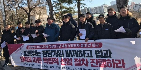 방송독립시민행동이 6일 오전 경기 과천 방송통신위원회 앞 에서 긴급 기자회견을 하고 있다.