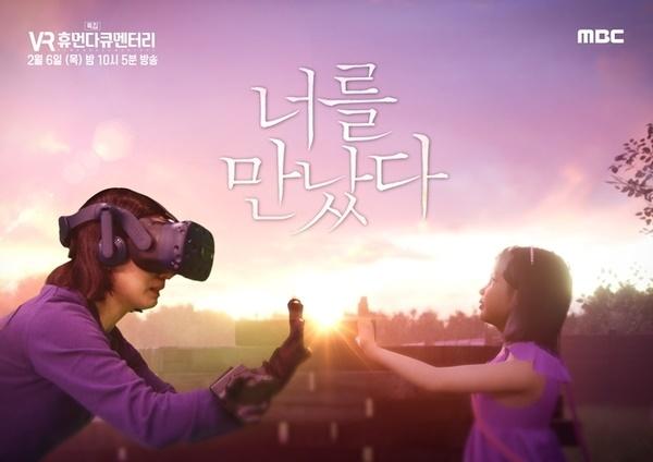 VR 기술과 인간의 감성을 접목한 VR휴먼다큐멘터리 '너를 만났다'