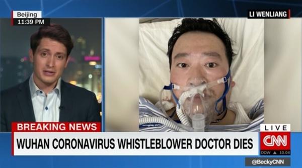 신종 코로나바이러스 출현을 처음 알린 중국인 의사 리원량의 사망을 보도하는 CNN 뉴스 갈무리.