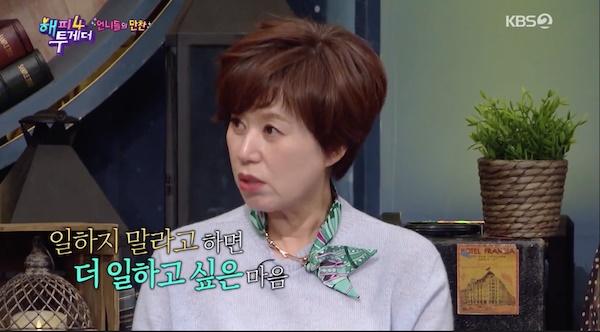 지난 6일 방영한 KBS <해피투게더4>에 출연한 박미선