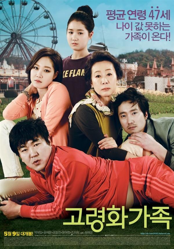 영화 <고령화 가족> 포스터. ?