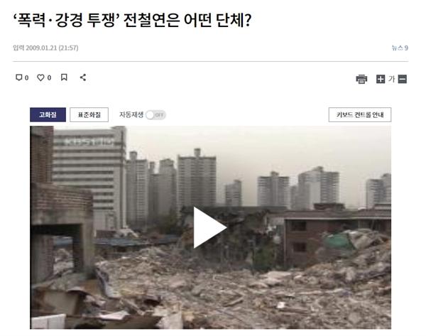 KBS는 용산참사에 폭력적인 이미지를 부각하기 위해 '전철연'과 연관성에 집중하고 있다.