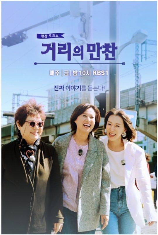 KBS <거리의 만찬> 포스터.