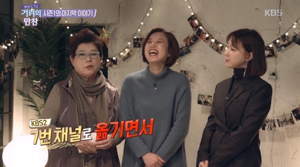 KBS <거리의 만찬>의 한 장면.