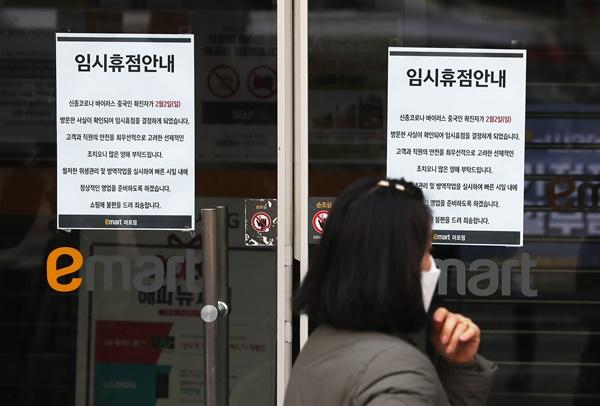 일상으로 들어온 바이러스 지난달 중국 우한(武漢)에서 국내로 들어왔던 23번째 신종 코로나바이러스 감염증 확진 환자가 격리되기 전 방문해 폐쇄된 서울 이마트 마포공덕점에 임시 휴점 안내문이 써붙어 있다.
