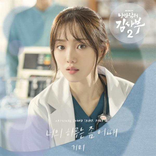 <낭만닥터 김사부2> OST