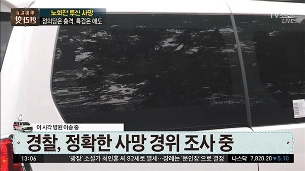 구급차량 창문 클로즈업한 TV조선(2018/7/23)