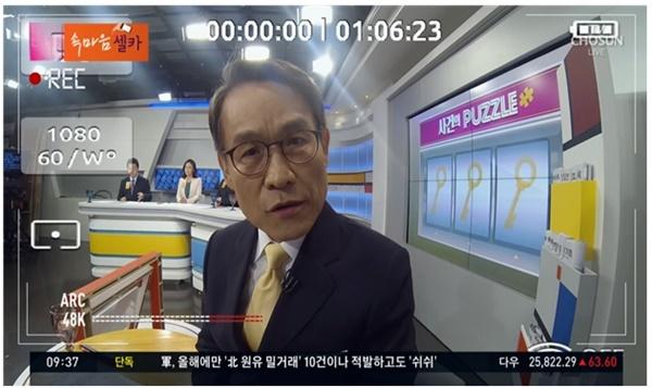 '반편이'라는 장애인 비하 용어 사용한 TV조선(2018/8/22)
