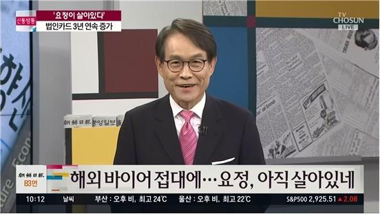 요정을 '고급 한정식 집' 정도로 인식하고 있는 TV조선(2018/10/4)