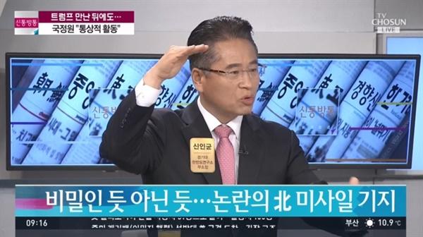 오산 기지 앞 북한 고정간첩 가짜뉴스 내보낸 TV조선(2018/11/15)