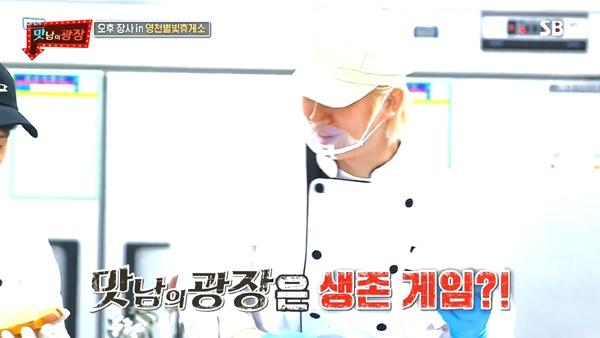 김희철은 고된 노동량에 <맛남의 광장>의 장르(?)에 대해 근본적인 의문을 던졌다.