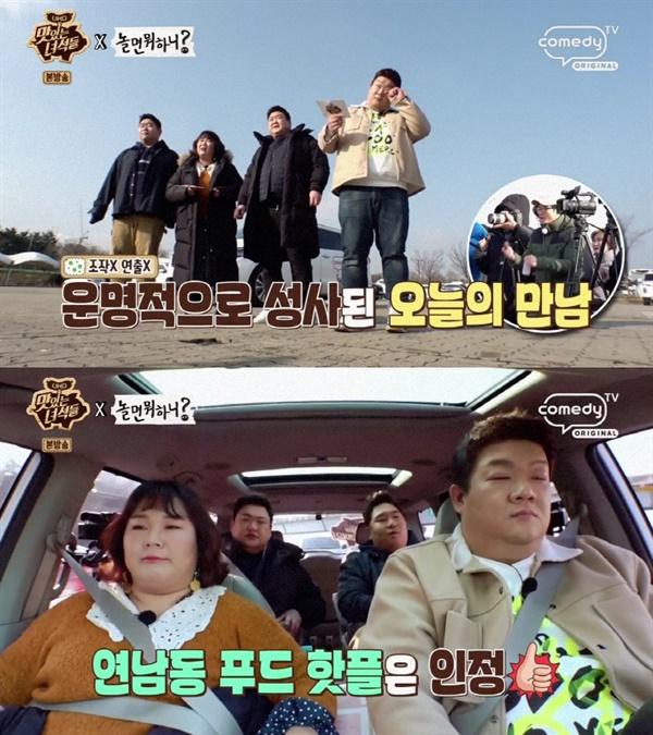 지난 7일 방영된 코미디TV '맛있는 녀석들'의 한 장면