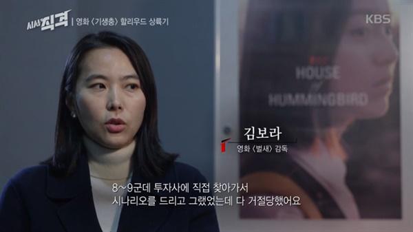 7일 저녁 방송된 KBS <시사직격>의 한 장면